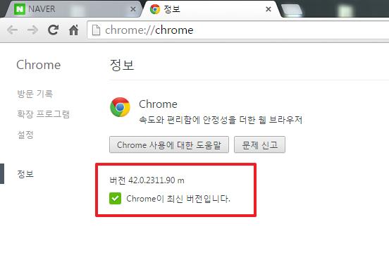 크롬(Chrome) 브라우저 버전 확인